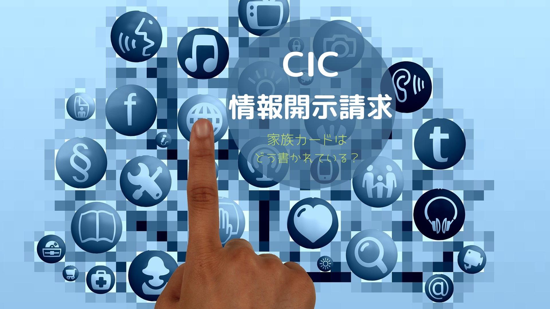 開示 cic 情報 自分の信用度がわかる!? CIC窓口へ情報開示請求に行ってみた!